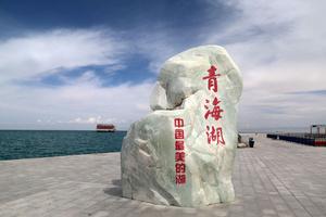 A线:青海湖豪华纯玩一日游